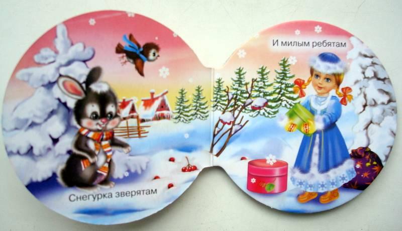Иллюстрация 1 из 11 для Шарики: Подарки Снегурочки - Ольга Корнеева   Лабиринт - книги. Источник: Бривух