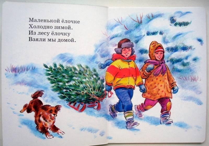 Иллюстрация 1 из 9 для Елочка - Зинаида Александрова   Лабиринт - книги. Источник: Бривух