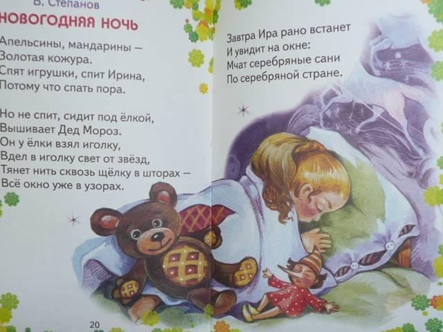 Иллюстрация 1 из 8 для Волшебный Новый год /миньон   Лабиринт - книги. Источник: Новичкова Елена Юрьевна