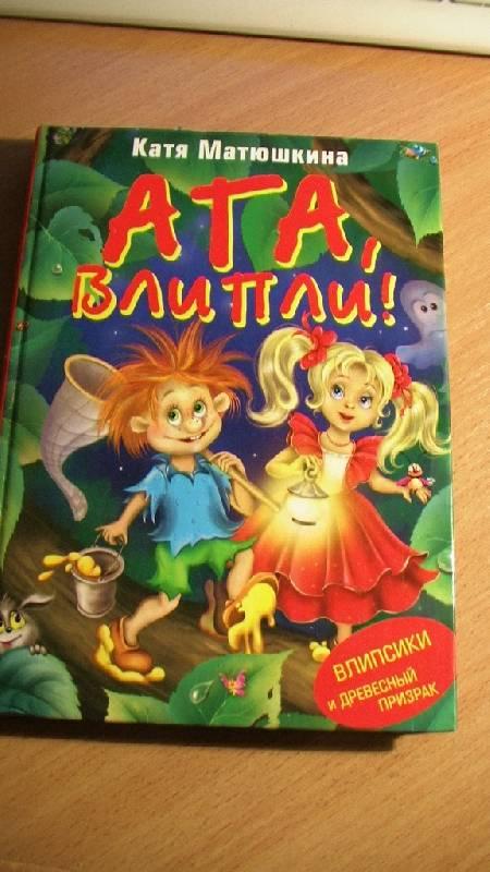 Иллюстрация 1 из 23 для Ага, влипли! Влипсики и Древесный призрак - Екатерина Матюшкина | Лабиринт - книги. Источник: дважды мама