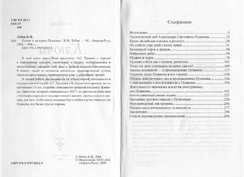 Иллюстрация 1 из 4 для Ключи к загадкам Пушкина - В.М. Лобов | Лабиринт - книги. Источник: SpyLady