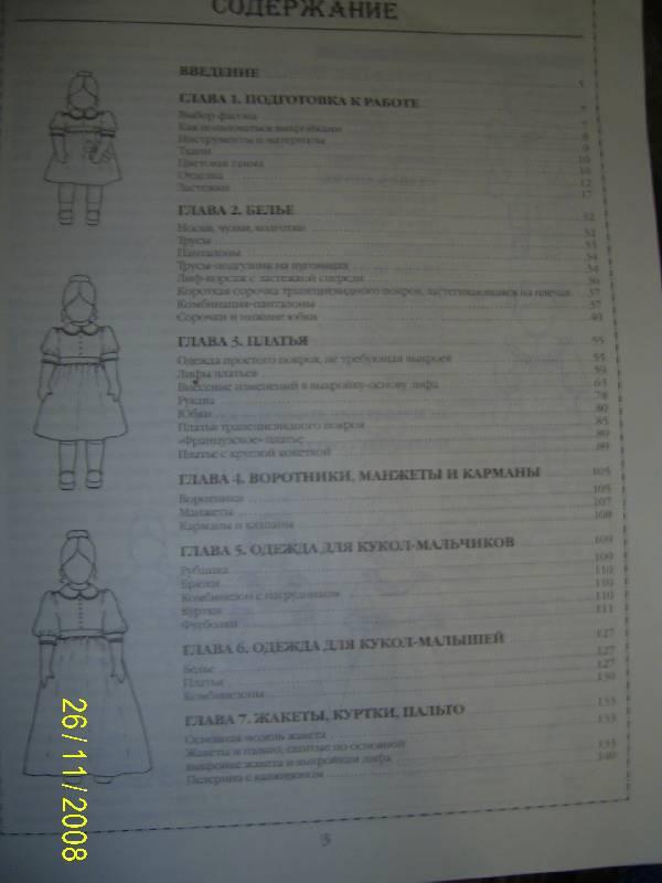 Иллюстрация 1 из 20 для Шьем одежду для кукол - Винус Додж | Лабиринт - книги. Источник: ЛюблюЧитать