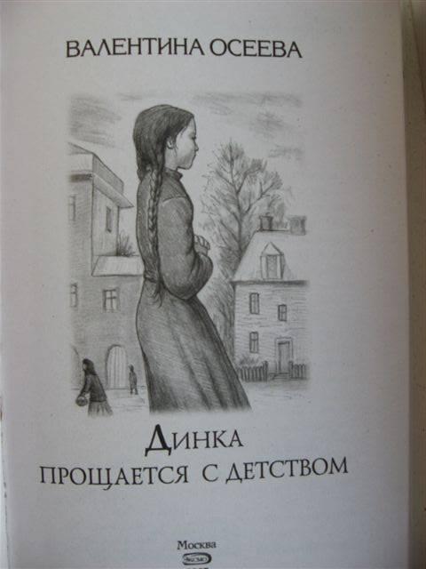 Иллюстрация 1 из 7 для Динка прощается с детством - Валентина Осеева | Лабиринт - книги. Источник: Юта