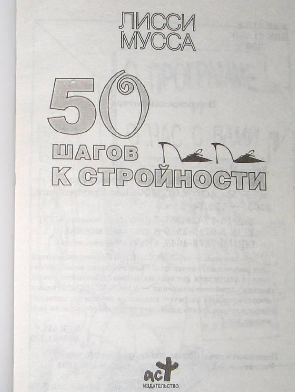 Иллюстрация 1 из 8 для 50 шагов к стройности - Мусса Лисси | Лабиринт - книги. Источник: Читательница