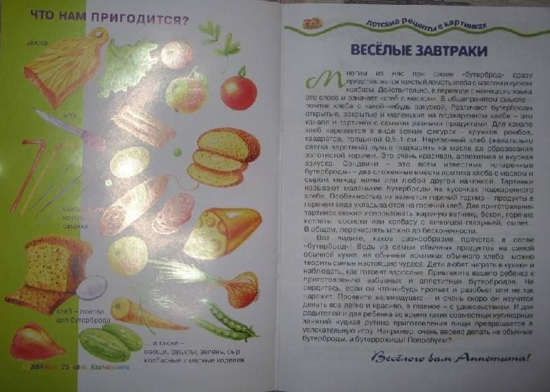Иллюстрация 1 из 10 для Озорные бутеррожицы. Детская кулинария. - Вера Шипунова | Лабиринт - книги. Источник: Читательница