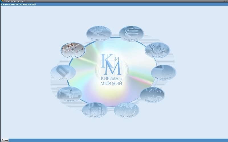 Иллюстрация 1 из 5 для Репетитор по химии КИМ 2008 (CDpc) | Лабиринт - софт. Источник: Ляпина  Ольга Станиславовна