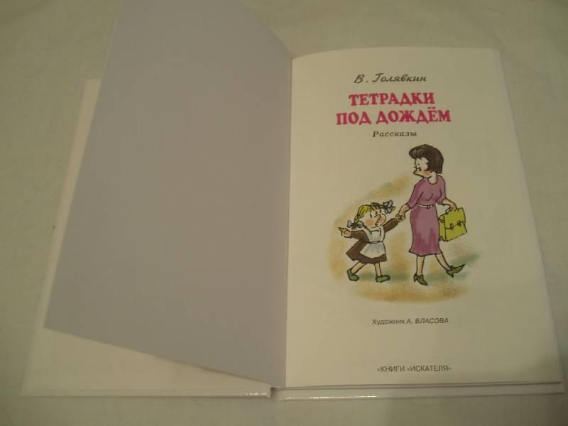 Иллюстрация 1 из 27 для Тетрадки под дождем - Виктор Голявкин   Лабиринт - книги. Источник: Ляпина  Ольга Станиславовна