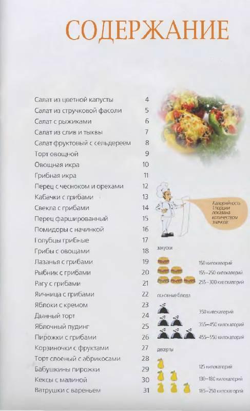 Иллюстрация 1 из 27 для Щедрая осень | Лабиринт - книги. Источник: Ляпина  Ольга Станиславовна