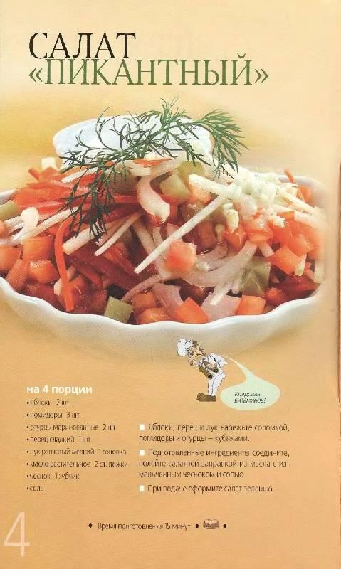 Иллюстрация 1 из 25 для Вегетарианский стол | Лабиринт - книги. Источник: Ляпина  Ольга Станиславовна