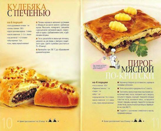 Иллюстрация 1 из 15 для Пироги со всего света | Лабиринт - книги. Источник: Ляпина  Ольга Станиславовна