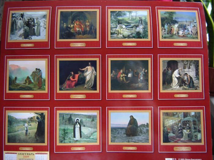 Иллюстрация 1 из 12 для Календарь 2009 Православный (70813)   Лабиринт - сувениры. Источник: vybegasha
