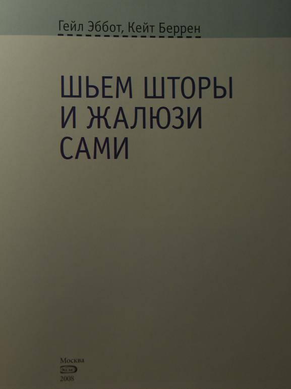 Иллюстрация 1 из 34 для Шьем шторы и жалюзи сами - Эббот, Беррен | Лабиринт - книги. Источник: JenEvNika