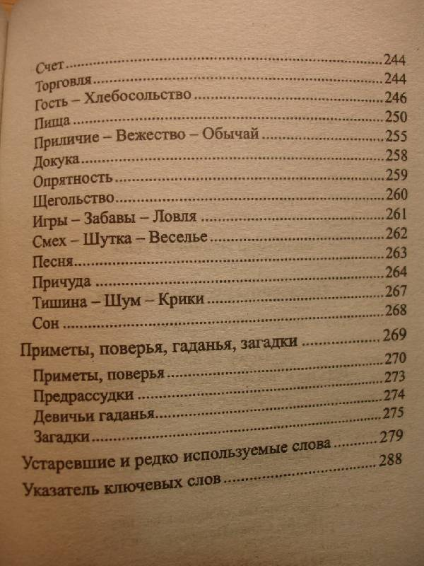 Иллюстрация 1 из 3 для Пословицы русского народа - Владимир Даль | Лабиринт - книги. Источник: Kisа
