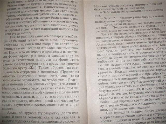 Иллюстрация 1 из 15 для Невинные дамские шалости - Татьяна Полякова   Лабиринт - книги. Источник: света