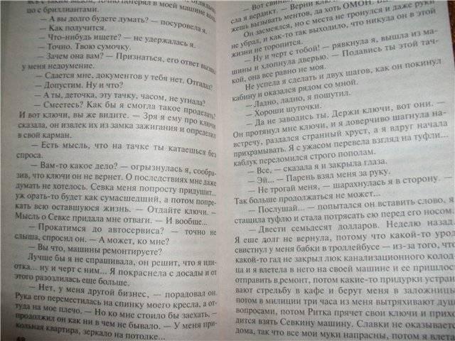Иллюстрация 1 из 9 для Миллионерша желает познакомиться: Повесть - Татьяна Полякова | Лабиринт - книги. Источник: света