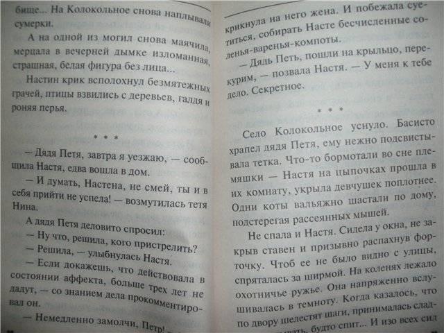 Иллюстрация 1 из 17 для Миллион на три не делится: Рассказы - Литвинова, Литвинов | Лабиринт - книги. Источник: света