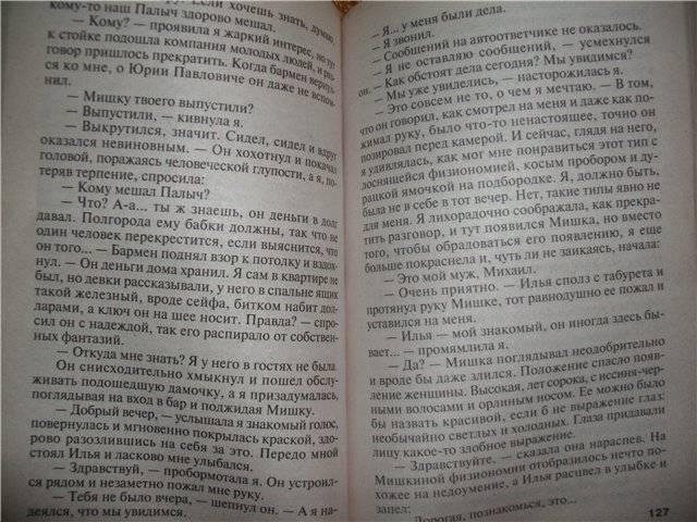 Иллюстрация 1 из 8 для Барышня и хулиган - Татьяна Полякова | Лабиринт - книги. Источник: света