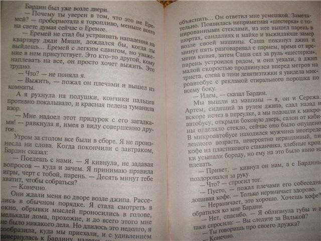 Иллюстрация 1 из 15 для Чумовая дамочка: Роман - Татьяна Полякова   Лабиринт - книги. Источник: света