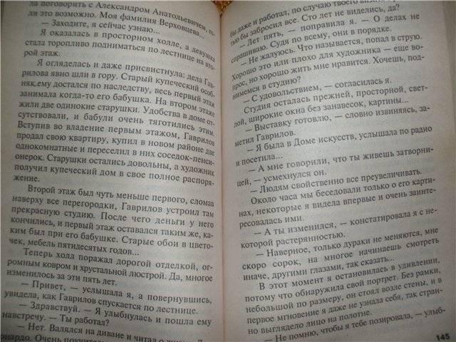 Иллюстрация 1 из 8 для Жестокий мир мужчин: Повесть - Татьяна Полякова | Лабиринт - книги. Источник: света