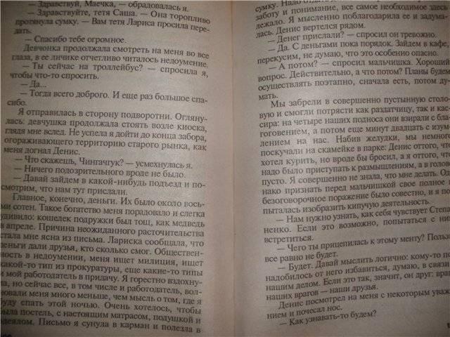 Иллюстрация 1 из 9 для Черта с два!: Повесть - Татьяна Полякова   Лабиринт - книги. Источник: света