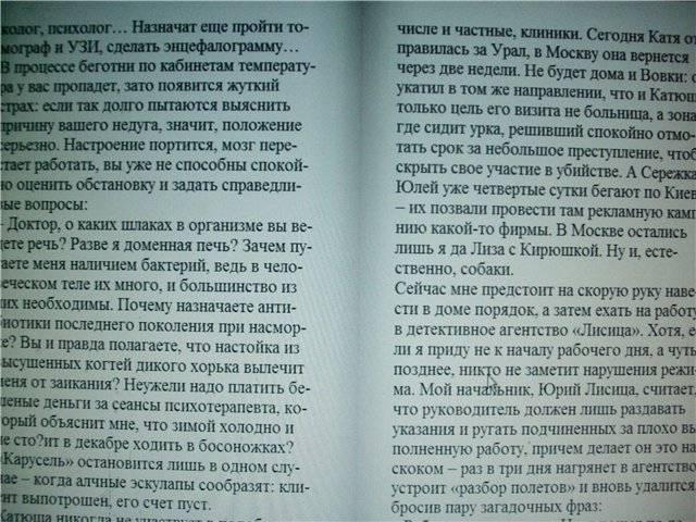 Иллюстрация 1 из 13 для Нежный супруг олигарха - Дарья Донцова | Лабиринт - книги. Источник: света