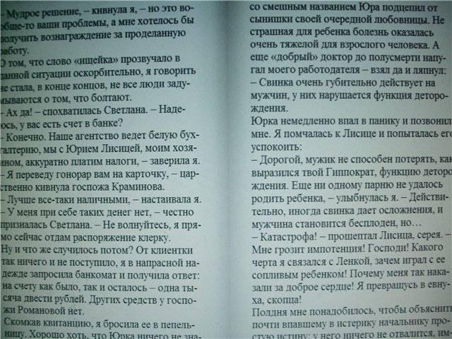 Иллюстрация 1 из 5 для Фанера Милосская (мяг) - Дарья Донцова | Лабиринт - книги. Источник: света