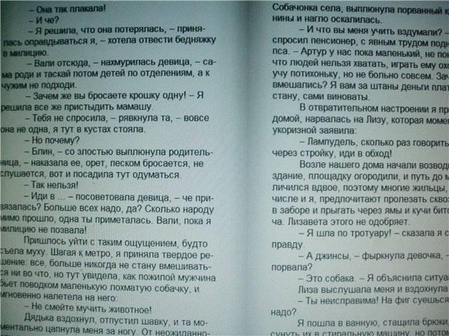 Иллюстрация 1 из 13 для Камасутра для Микки-Мауса: Роман - Дарья Донцова | Лабиринт - книги. Источник: света