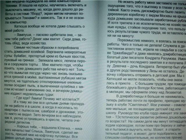 Иллюстрация 1 из 9 для Канкан на поминках: Роман - Дарья Донцова | Лабиринт - книги. Источник: света