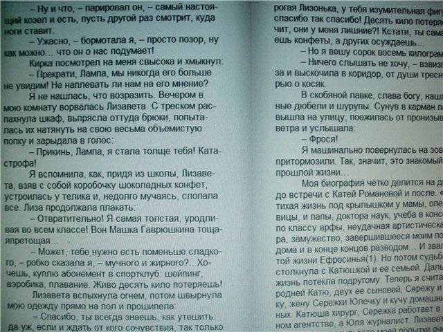 Иллюстрация 1 из 17 для Прогноз гадостей на завтра: Роман - Дарья Донцова   Лабиринт - книги. Источник: света