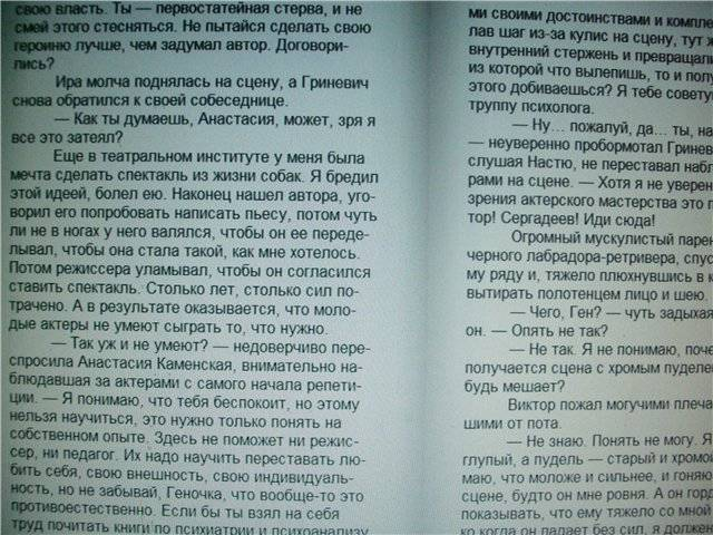 Иллюстрация 1 из 8 для Украденный сон (мяг) - Александра Маринина | Лабиринт - книги. Источник: света
