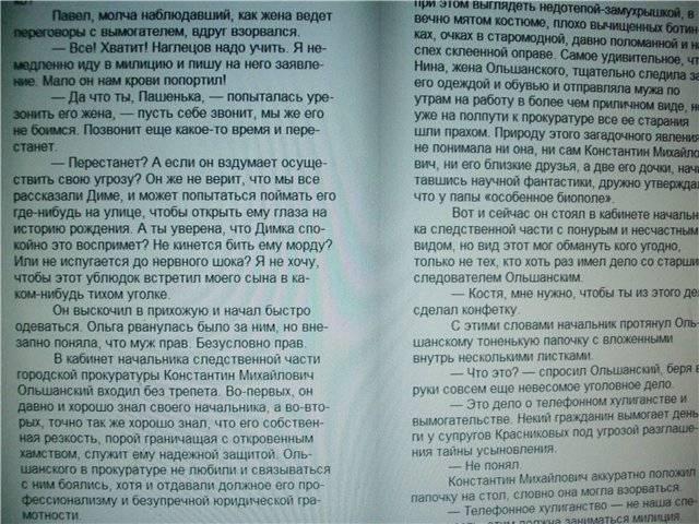 Иллюстрация 1 из 12 для Смерть ради смерти - Александра Маринина | Лабиринт - книги. Источник: света