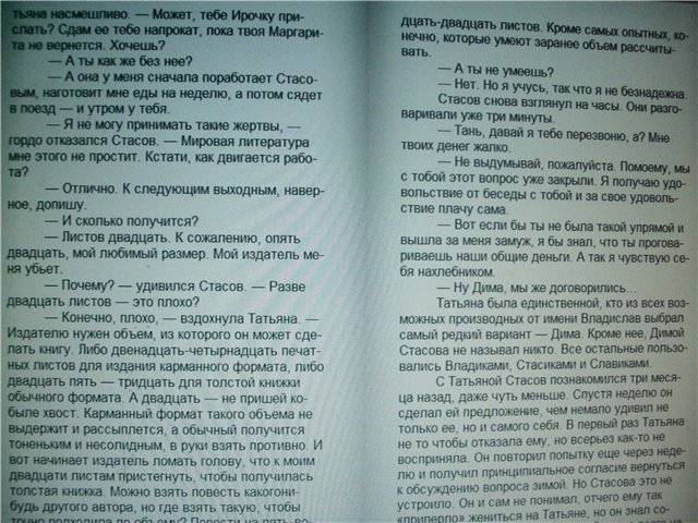 Иллюстрация 1 из 6 для Посмертный образ (мяг) - Александра Маринина | Лабиринт - книги. Источник: света