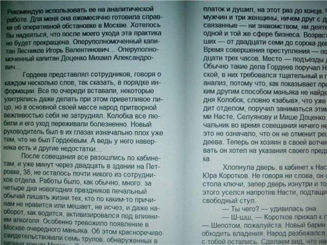 Иллюстрация 1 из 6 для Мужские игры (мяг) - Александра Маринина | Лабиринт - книги. Источник: света