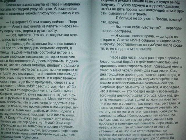 Иллюстрация 1 из 2 для Фантом памяти: В 2 томах. Том 1 - Александра Маринина | Лабиринт - книги. Источник: света