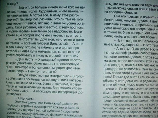 Иллюстрация 1 из 6 для Соавторы. Роман в 2-х томах.  Том 1 - Александра Маринина | Лабиринт - книги. Источник: света