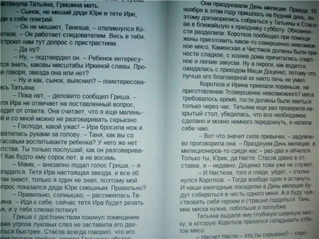 Иллюстрация 1 из 14 для Городской тариф: Роман в 2-х томах. Том 1 (мяг) - Александра Маринина | Лабиринт - книги. Источник: света