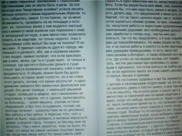Иллюстрация 1 из 12 для Все не так: В 2-х томах. Том 1 - Александра Маринина | Лабиринт - книги. Источник: света