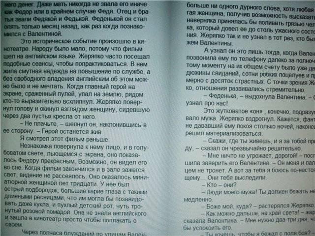 Иллюстрация 1 из 18 для Гарем покойников - Галина Куликова | Лабиринт - книги. Источник: света