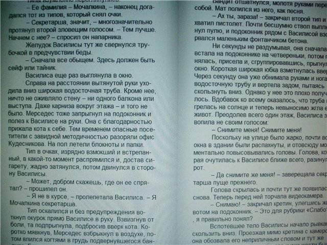 Иллюстрация 1 из 4 для Муха на крючке - Галина Куликова | Лабиринт - книги. Источник: света