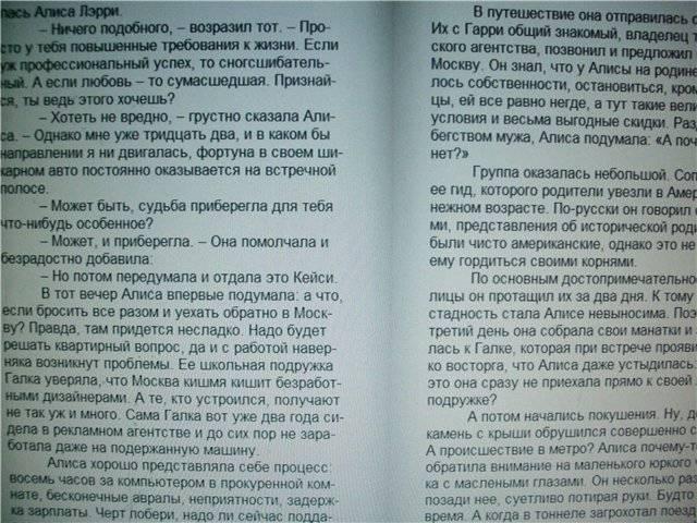 Иллюстрация 1 из 3 для Рога в изобилии: Повесть - Галина Куликова | Лабиринт - книги. Источник: света