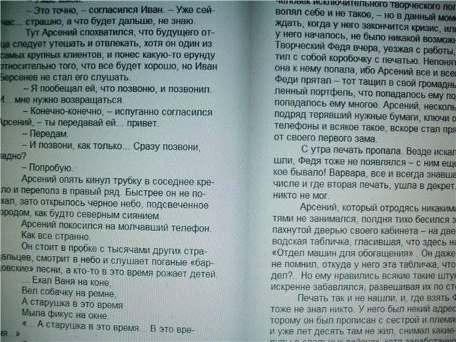 Иллюстрация 1 из 6 для Запасной инстинкт - Татьяна Устинова | Лабиринт - книги. Источник: света