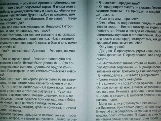 Иллюстрация 1 из 11 для Пороки и их поклонники - Татьяна Устинова | Лабиринт - книги. Источник: света