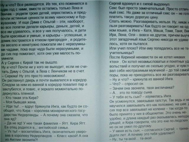 Иллюстрация 1 из 4 для Развод и девичья фамилия - Татьяна Устинова | Лабиринт - книги. Источник: света
