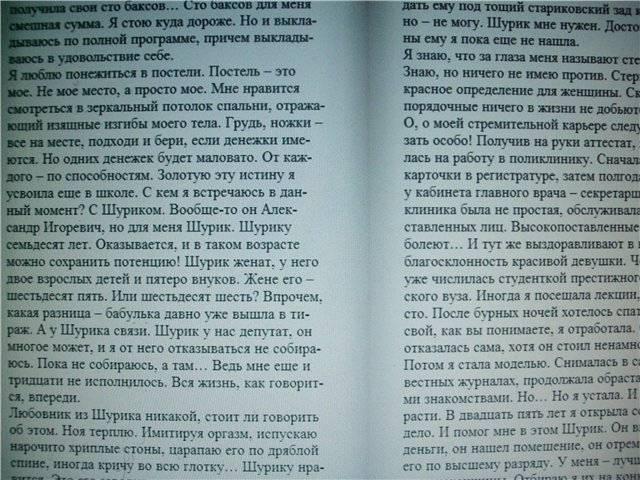 Иллюстрация 1 из 3 для Женские игры (мяг) - Юлия Шилова | Лабиринт - книги. Источник: света