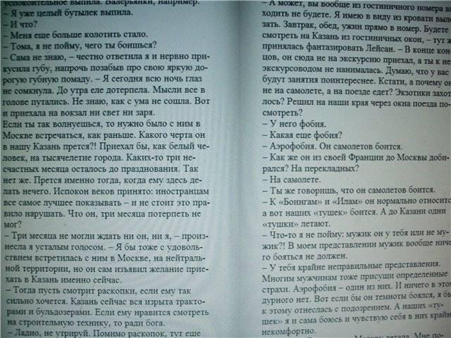 Иллюстрация 1 из 4 для Женщина в клетке, или Так продолжаться не может: Роман - Юлия Шилова | Лабиринт - книги. Источник: света