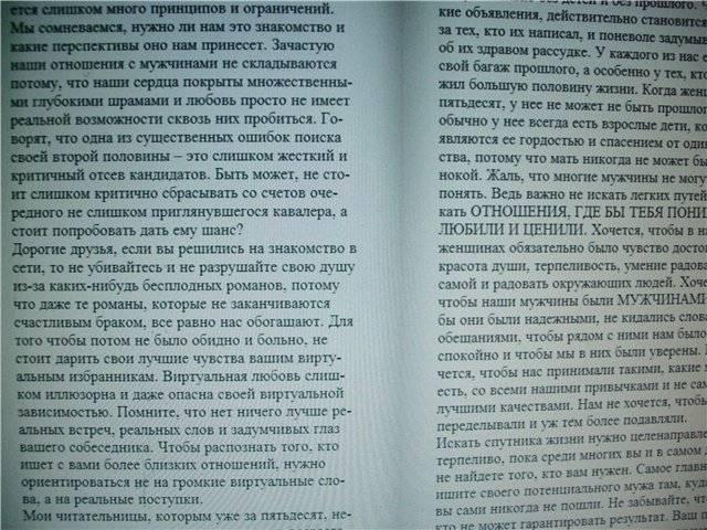 Иллюстрация 1 из 8 для Знакомство по Интернету, или Жду, ищу, охочусь - Юлия Шилова | Лабиринт - книги. Источник: света