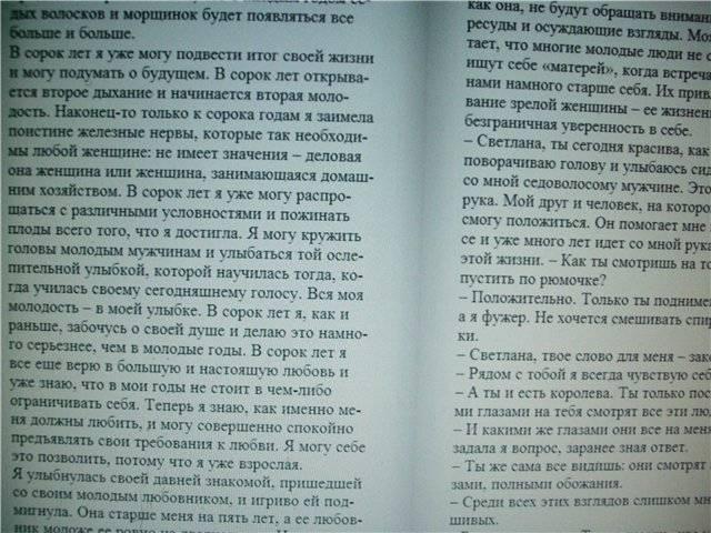 Иллюстрация 1 из 8 для Золушка из глубинки, или Хозяйка большого города - Юлия Шилова | Лабиринт - книги. Источник: света
