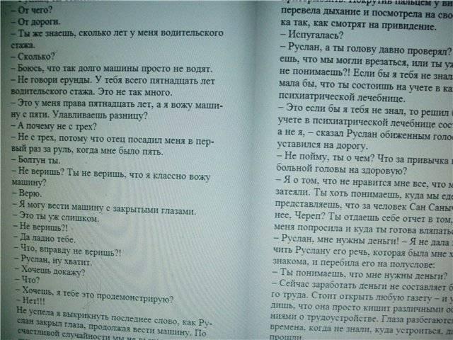 Иллюстрация 1 из 10 для Интриганка, или Бойтесь женщину с вечной улыбкой - Юлия Шилова | Лабиринт - книги. Источник: света