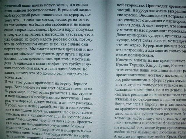 Иллюстрация 1 из 3 для Искусительница, или Капкан на ялтинского жениха - Юлия Шилова | Лабиринт - книги. Источник: света