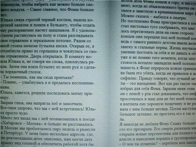 Иллюстрация 1 из 5 для Королева отморозков, или Я женщина, и этим я сильна! - Юлия Шилова | Лабиринт - книги. Источник: света